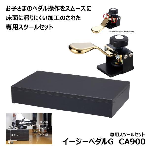 ピアノ用イージーペダルGCA900専用スツールセットペダル補助