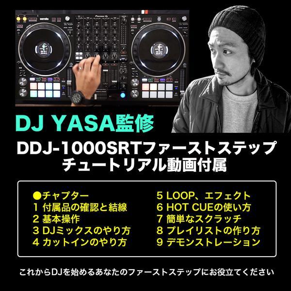 《教則動画付属》 PIONEER DJコントローラー DDJ-1000SRT +  ヘッドホン + スピーカー + ラップトップスタンド mikidjs 02