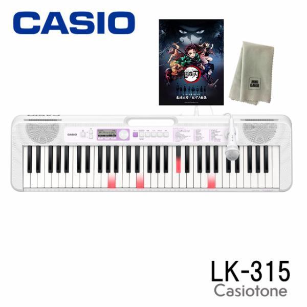 在庫あり CASIO(カシオ)LK-315Casiotone光ナビゲーションキーボード61鍵盤 人気アニメ楽譜楽器クロスセット