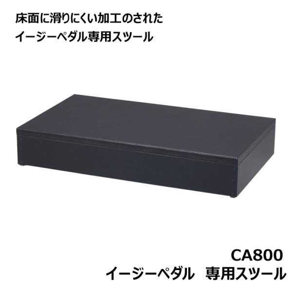 ピアノ用イージーペダル専用スツールCA800ペダル補助足台
