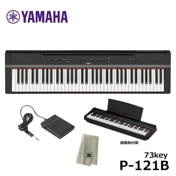 【在庫あり】YAMAHA ヤマハ P-121B (楽器クロス セット) 73鍵盤 電子ピアノ Pシリーズ ブラック