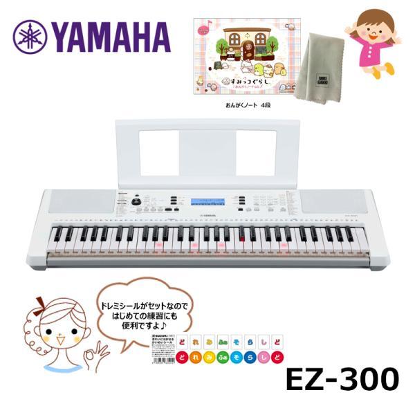 YAMAHA ヤマハ 61鍵 キーボード 光る鍵盤 EZ-300 (ドレミシール 楽器クロス すみっコぐらしおんがくノートセット) PORTATONE(ポータトーン)