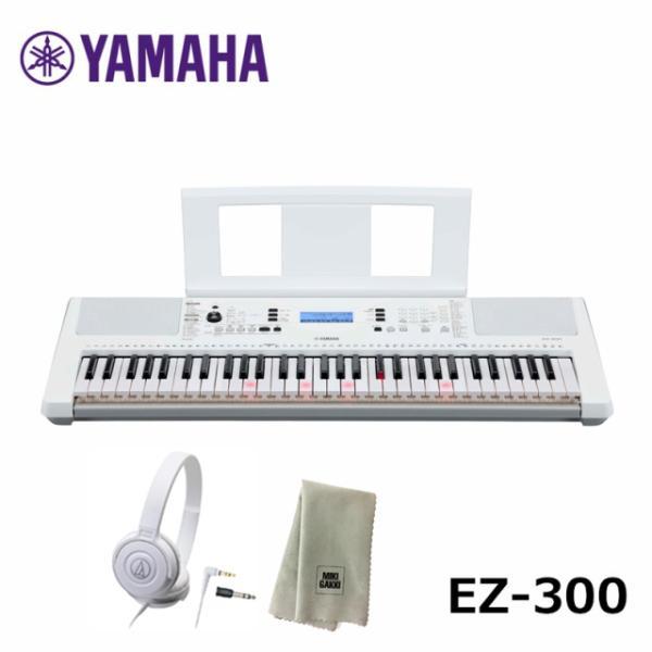 YAMAHA ヤマハ 61鍵 キーボード 光る鍵盤 EZ-300 (ヘッドフォン 楽器クロス セット) PORTATONE(ポータトーン)