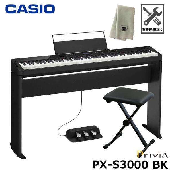 CASIO Privia PX-S3000【専用スタンド、折りたたみ椅子、3本ペダル SP-34、楽器クロスセット】カシオ 電子ピアノ ブラック 『ペダル・譜面立て付属』