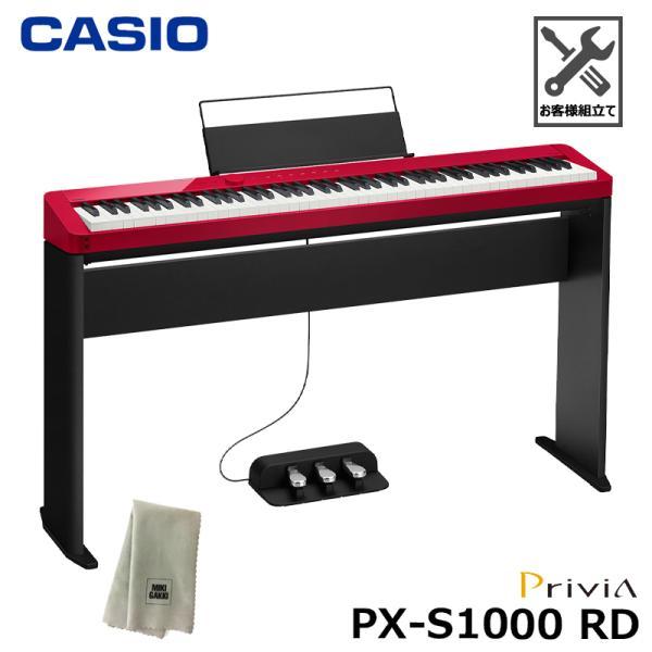 CASIO カシオ Privia PX-S1000RD【専用スタンド、3本ペダル SP-34、楽器クロスセット】レッド『ペダル・譜面立て付属』