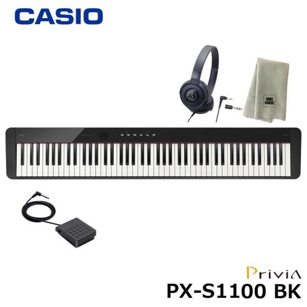 【7月29日発売:予約受付中】 CASIO カシオ Privia PX-S1100BK 【ヘッドフォン、楽器クロスセット】 ブラック 電子ピアノ 黒 『ペダル・譜面立て付属』