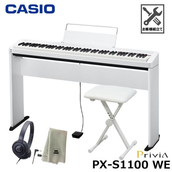 CASIO カシオ Privia PX-S1100WE 【専用スタンド、折りたたみ椅子、ヘッドフォン、楽器クロスセット】 ホワイト 『ペダル・譜面立て付属』