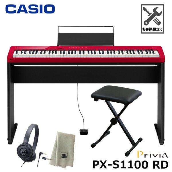 CASIO カシオ Privia PX-S1100RD 【専用スタンド、折りたたみ椅子、ヘッドフォン、楽器クロスセット】『ペダル・譜面立て付属』