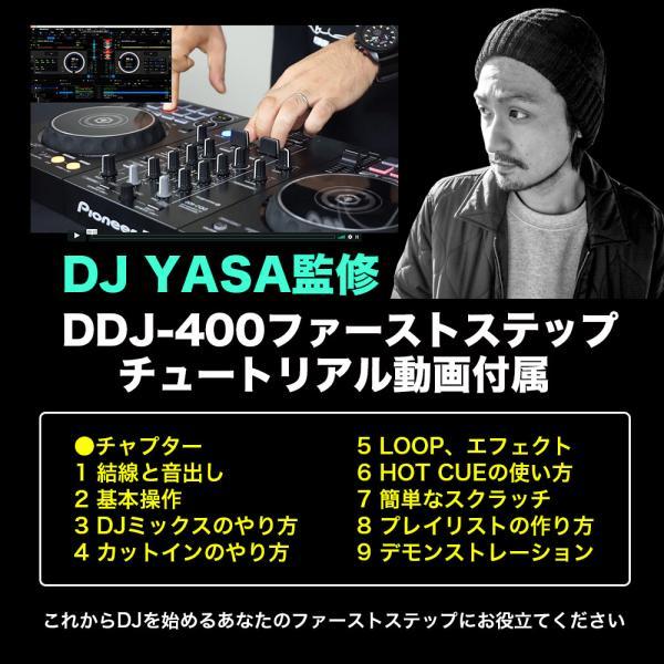 《選べる特典付き》Pioneer DJ パイオニア  DDJ-400  DJコントローラー rekordbox dj対応|mikigakki|04