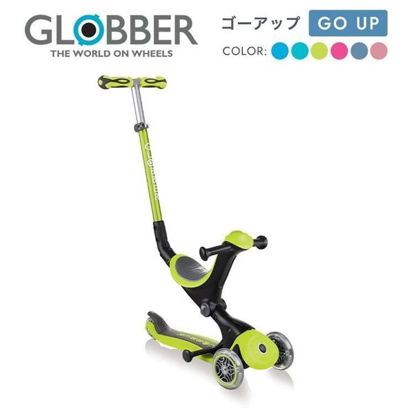 グロッバー ゴーアップ キックスクーター キックボード  GLOBBER 3輪 三輪車 乗用玩具 ギフト