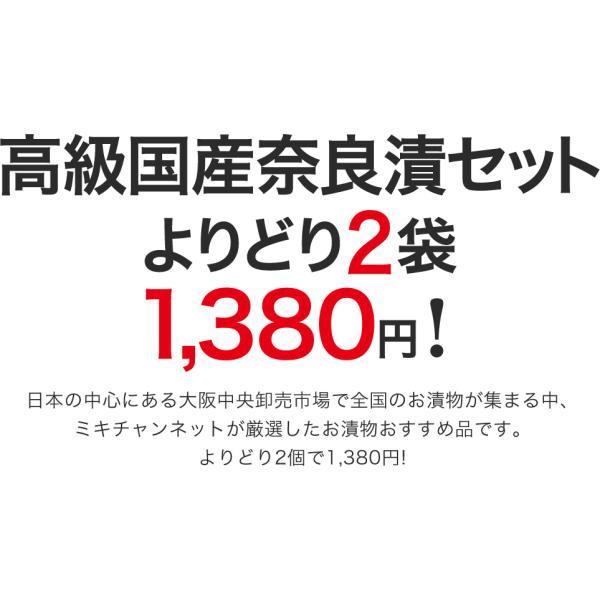 漬物 奈良漬け 高級国産奈良漬セット 老舗 漬け物 ご飯のお供 おつまみ|mikityannet|02