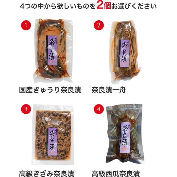 漬物 奈良漬け 高級国産奈良漬セット 老舗 漬け物 ご飯のお供 おつまみ|mikityannet|03
