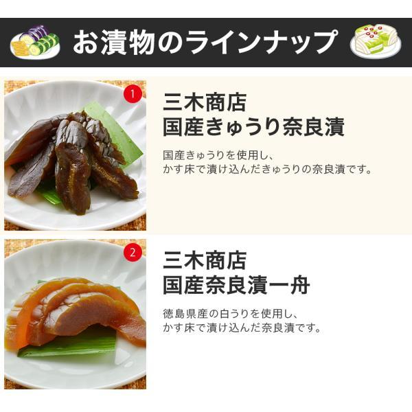 漬物 奈良漬け 高級国産奈良漬セット 老舗 漬け物 ご飯のお供 おつまみ|mikityannet|04