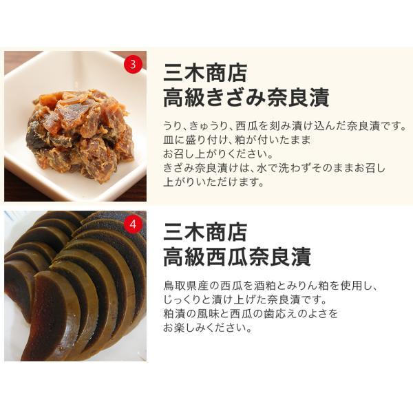 漬物 奈良漬け 高級国産奈良漬セット 老舗 漬け物 ご飯のお供 おつまみ|mikityannet|05