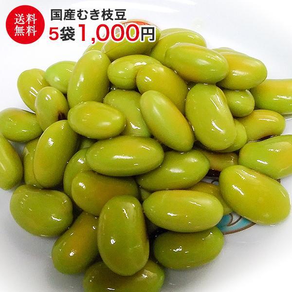 国産むき枝豆  5袋 えだまめ 枝豆 おつまみ
