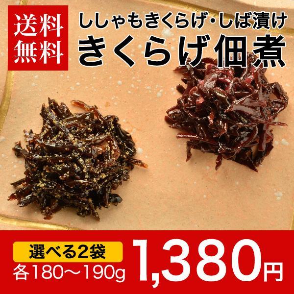 ししゃもきくらげ きくらげ佃煮 よりどり2袋×190〜210g キクラゲ 国産