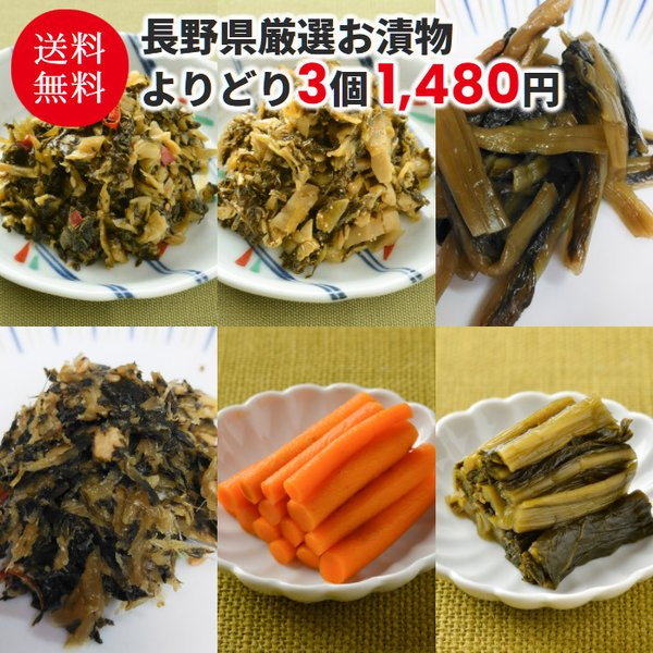 長野県産厳選 お漬物各種 よりどり3個 野沢菜 山ごぼう 漬物|mikityannet