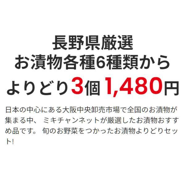 長野県産厳選 お漬物各種 よりどり3個 野沢菜 山ごぼう 漬物|mikityannet|02