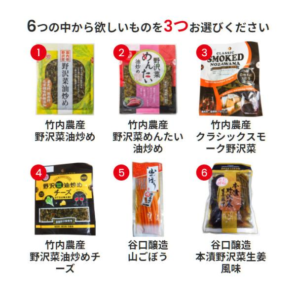 長野県産厳選 お漬物各種 よりどり3個 野沢菜 山ごぼう 漬物|mikityannet|03