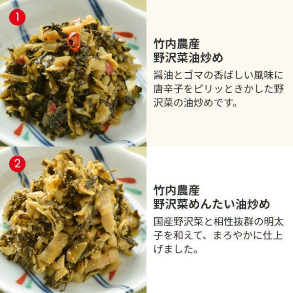 長野県産厳選 お漬物各種 よりどり3個 野沢菜 山ごぼう 漬物|mikityannet|04