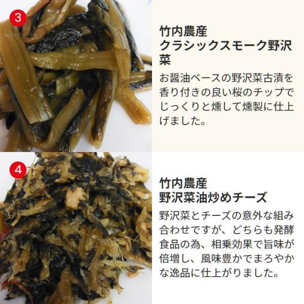 長野県産厳選 お漬物各種 よりどり3個 野沢菜 山ごぼう 漬物|mikityannet|05