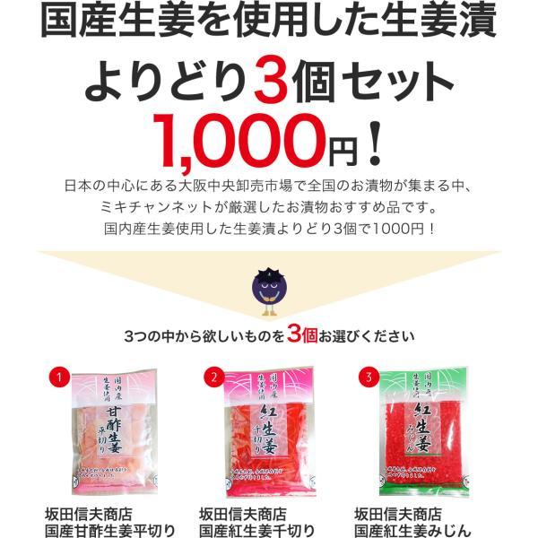国産生姜漬 よりどり4個 送料無料 国産 生姜 しょうが ショウガ 紅生姜 甘酢|mikityannet|02