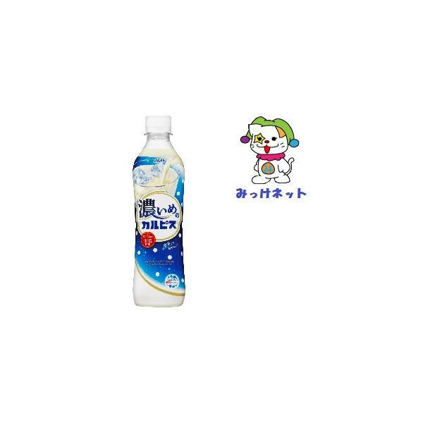 【特価】アサヒ飲料 濃いめの『カルピス』PET4...