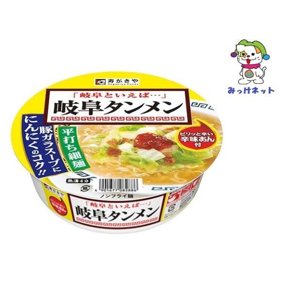 寿がきやカップ岐阜タンメン119g12個×1箱セット