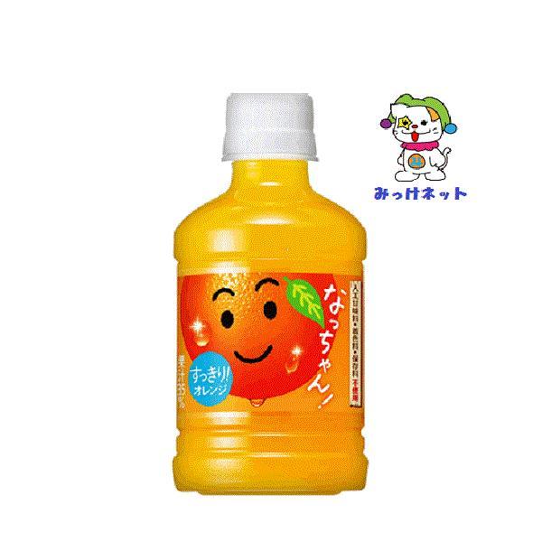 なっちゃん オレンジ 280ml×24本 PET