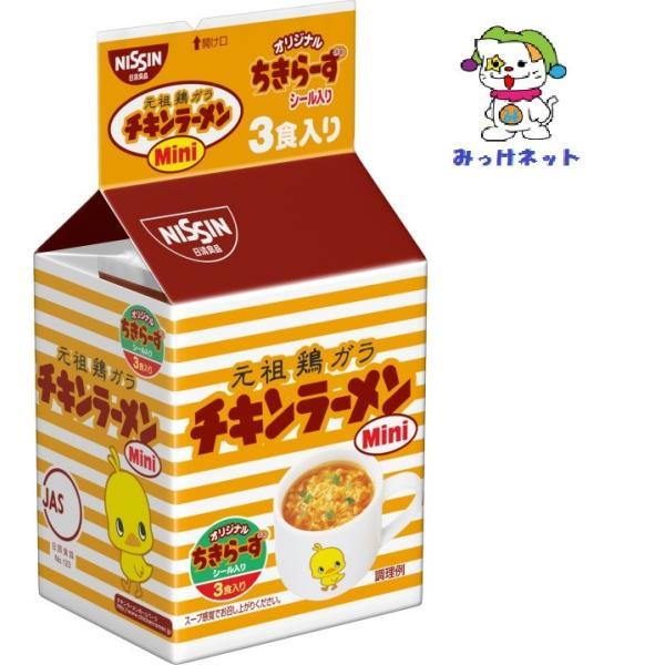 【2箱(24個)まとめてお得】日清食品 チキンラーメンミニ袋3食パック (12個×2箱)セット