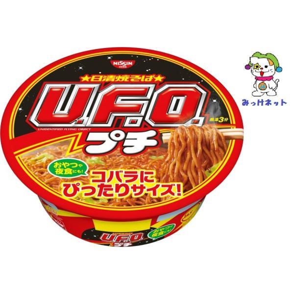 【2箱(24個)まとめてお得】日清食品 日清焼そばプチUFO63g (12個×2箱)セット