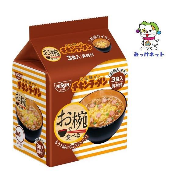 【特価】日清食品 お椀で食べるチキンラーメン 3食パック  93g 1箱(9袋入)セット