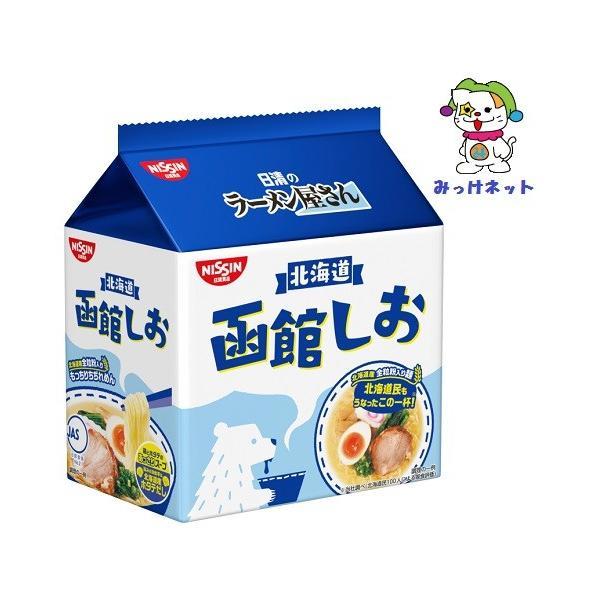 2箱まとめてでお得 日清食品日清のラーメン屋さん函館しお5食パック2箱(6個×2)セット