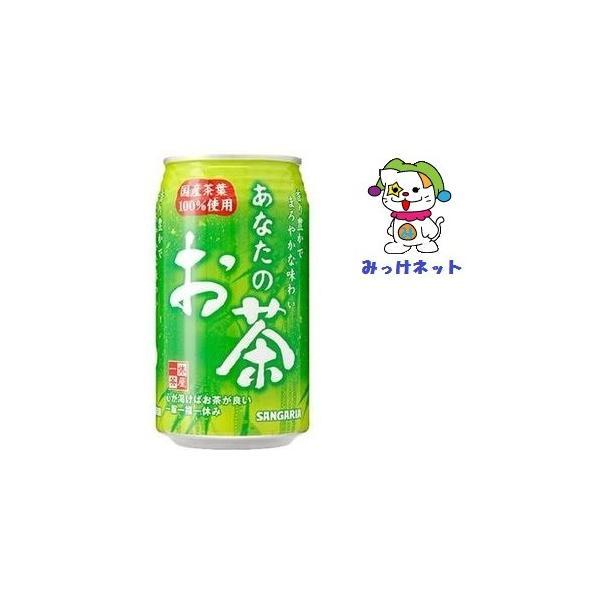 【1本40円(税別)の1箱(24本)まとめ買い】サンガリア あなたのお茶340ml缶 |mikkenet