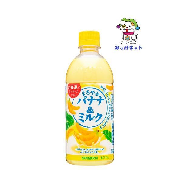 【1箱(24本)まとめ買い】サンガリアまろやかバナナ&ミルク500ml 24本セット(乳性飲料/ペットボトル)