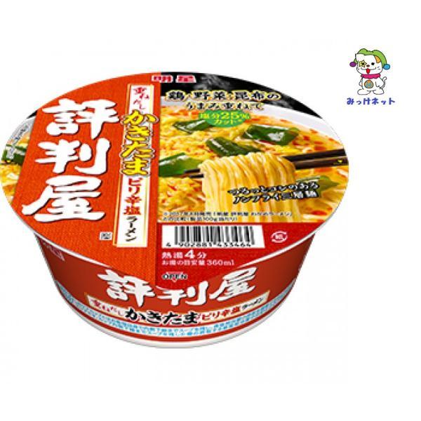 1個89円(税抜き) 明星食品評判屋重ねだしかきたまピリ辛塩ラーメン1箱(12個)セット