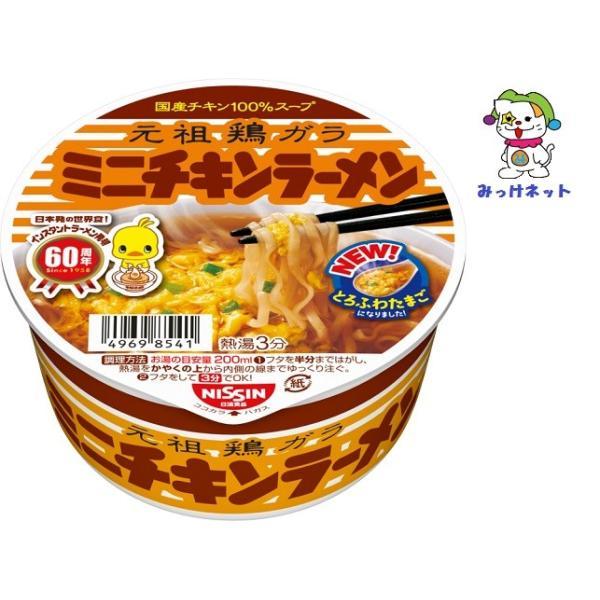1箱(12個)まとめ買い 1個98円(税別)日清食品チキンラーメンどんぶりミニ38g(12個×1箱)セット