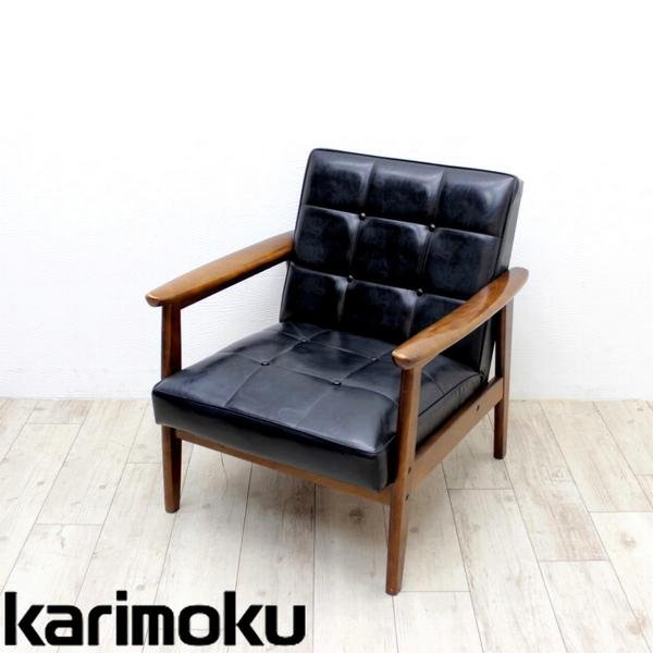 カリモク60  アーム椅子 Kチェア 応接 1人掛椅子 ブラック/A170