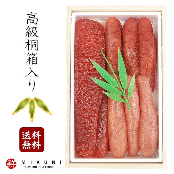 【送料無料】高級桐箱入り!最上筋子&たらこ&明太子3種詰め合わせセット【竹】