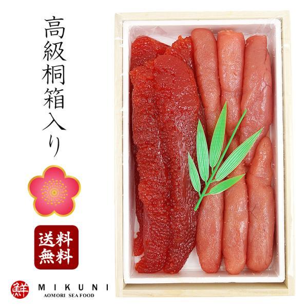 【送料無料】高級桐箱入り!特上筋子&たらこ2種詰め合わせセット【梅】