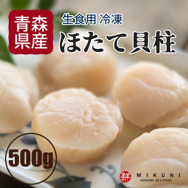 青森県むつ湾産 冷凍ほたての貝柱 (生食用:500g 17玉前後)