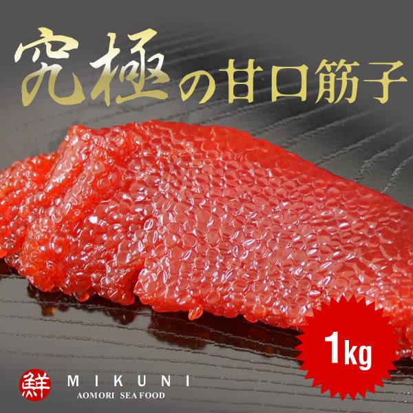 数量限定販売!究極甘口すじこ (1kg)