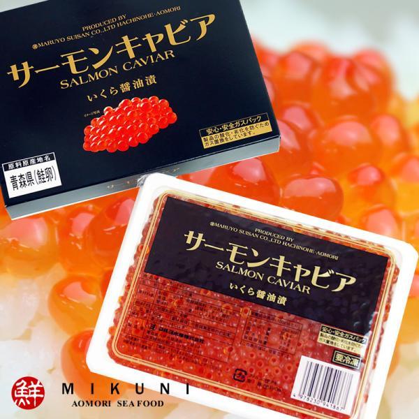 サーモンキャビア (いくら醤油漬) 500g