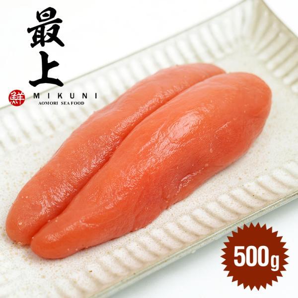 特選!最上甘口たらこ【500g】