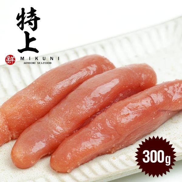 特選!特上甘口たらこ【300g】