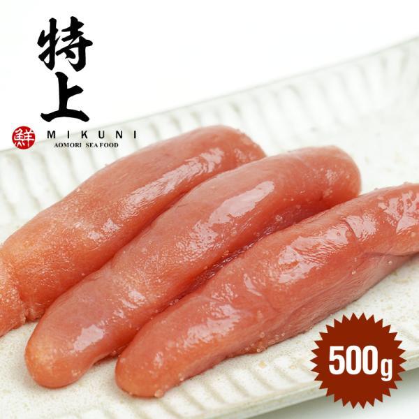 特選!特上甘口たらこ【500g】