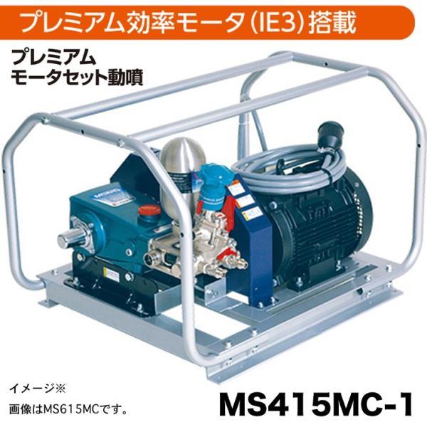 マルヤマ <MS415MC-1 50/60Hz> 動力噴霧機 アルミセット モーターセット 丸山製作所