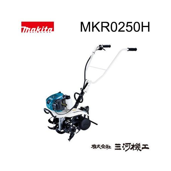 マキタ 管理機 <MKR0250H> 耕うん機 耕運機 4ストローク 車軸ロータリー刃タイプ 分割式ロータリー刃採用 畑広さ目安30坪