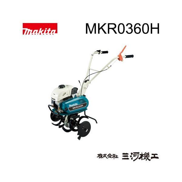 マキタ 管理機 <MKR0360H>  耕うん機 耕運機 楽らくスタート 車軸ロータリー刃タイプ 分割式ロータリー刃採用 畑広さ目安150坪