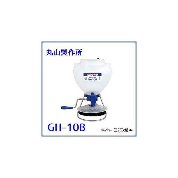 マルヤマ 散粒機 <GH-10B> 防除機 噴霧器 ポンプ 畜産 農作業 丸山製作所